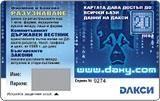 """Интернет карта """"ДАКСИ"""" 20 лева"""