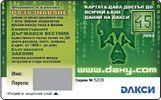 """Интернет карта """"ДАКСИ"""" 45 лева"""